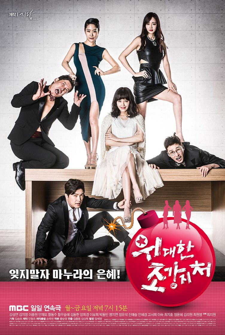 Top Korean Drama 2012 List — TTCT